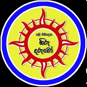 yali pibidena hiru daruwo logo